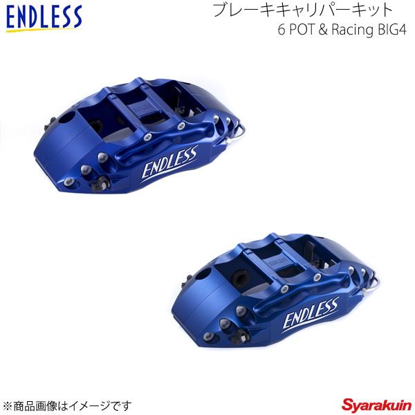 エンドレス システムインチアップキット 6 POT & Racing BIG 4 Fr Rr フェアレディZ Z34 Version ST Version S MC前 ~2011.12 ECGXZ34 法要 引っ越し祝い 粗品