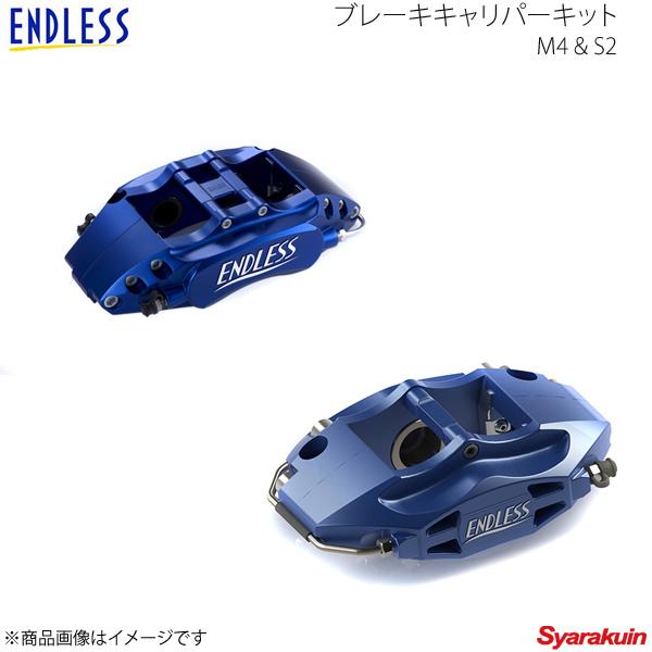 お見舞い ENDLESS エンドレス ブレーキキット+ブレーキキット(リア専用) M4 & S2(フロント/リアセット) スカイライン BCNR33 ECBXBCNR33, アツマチョウ 073c5d7e