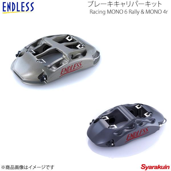 超人気の エンドレス システムインチアップキット Racing MONO 6 Rally & MONO 4r(Fr/Rr) フェアレディZ Z34 MC前(~2011.12) EDDXZ34, JASANA aacc9f6d