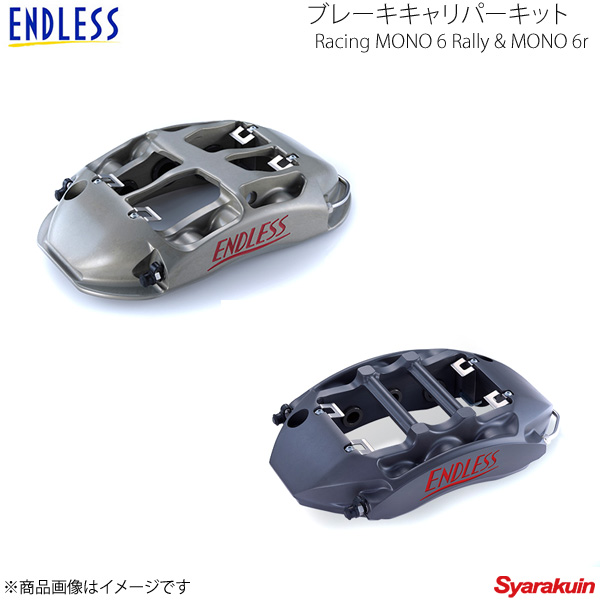 エンドレス システムインチアップキット+システムインチアップキット Racing MONO 6 Rally & 6r(フロント/リアセット) GT-R R35 EDVXR35
