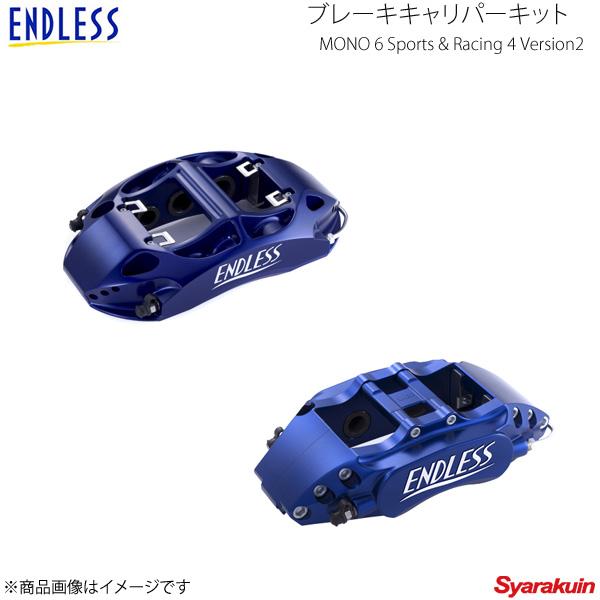 エンドレス システムインチアップキット MONO6 Sports & Racing4(彫文字) Ver.2(Fr/Rr) スカイライン CPV35 純正ブレンボ装着車 EFFXCPV35