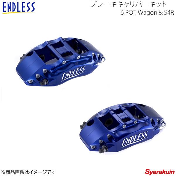エンドレス システムインチアップキット 6 POT Wagon & S4R(Fr/Rr) アルファード/ヴェルファイア ANH20W/25W・GGH20W/25W EG8XNH20W