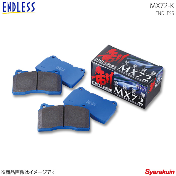 ENDLESS エンドレス ブレーキパッド MX72K フロント エブリィ ワゴン DA64W