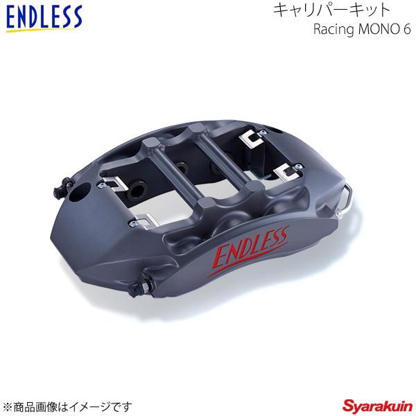 エンドレス初の鍛造モノブロックキャリパー ECMXBCNR33 ENDLESS エンドレス システムインチアップキット Racing MONO 6 スカイライン BCNR33 ECMXBCNR33