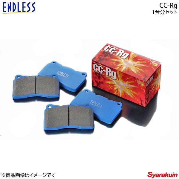 ENDLESS エンドレス ブレーキパッド CC-Rg 1台分セット ロードスター NA6CE