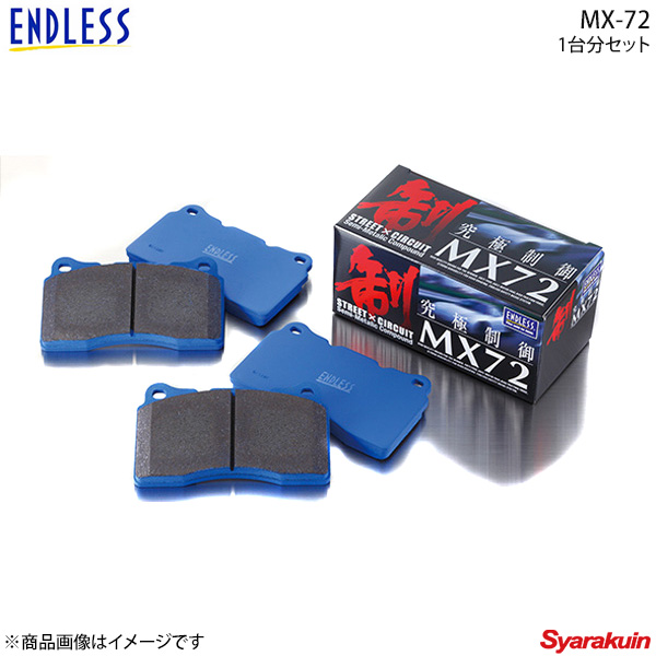 ENDLESS エンドレス ブレーキパッド MX72 1台分セット シルビア S14 CS14 (ターボ)