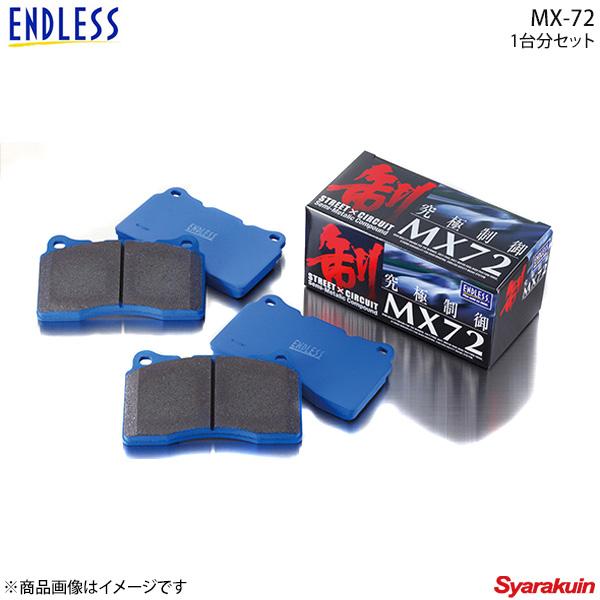 ENDLESS エンドレス ブレーキパッド MX72 1台分セット ノート E12 (NISMO S)