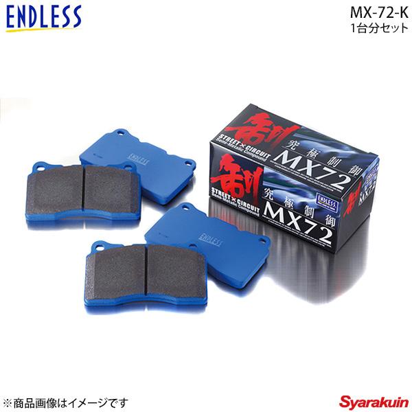 ENDLESS エンドレス ブレーキパッド MX72K 1台分セット カプチーノ EA11R/21R