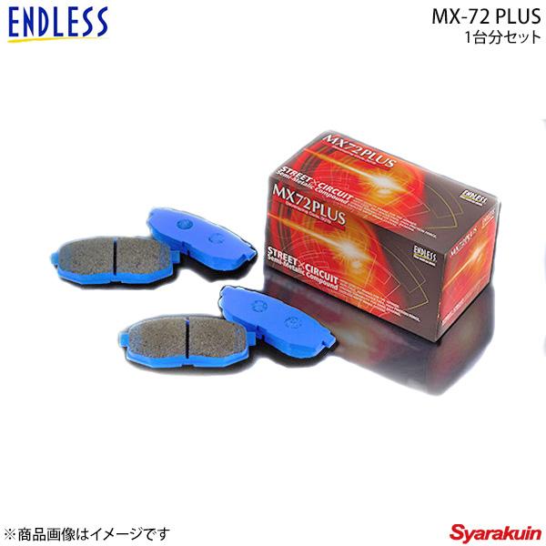 ENDLESS エンドレス ブレーキパッド MX72PRUS 1台分セット スカイライン R33系(ターボ)