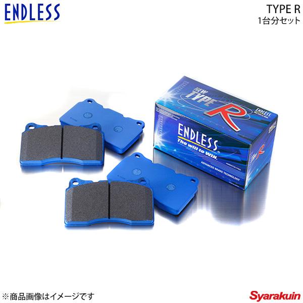 ENDLESS エンドレス ブレーキパッド NEW TYPE R 1台分セット ブレビス JCG10/11