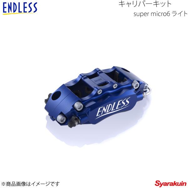 軽自動車専用の最少6POTキャリパーキット EC3XLHM1 ENDLESS エンドレス システムインチアップキット super micro6 ライト バモス HM1/2 EC3XLHM1