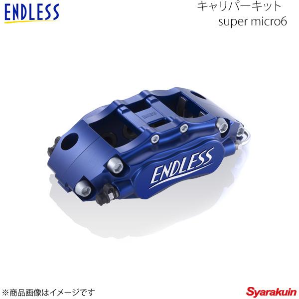 コンパクトカー/軽自動車に小型6POTキャリパー EC3XEP82 ENDLESS エンドレス システムインチアップキット super micro6 スターレット EP82/91 ターボ EC3XEP82