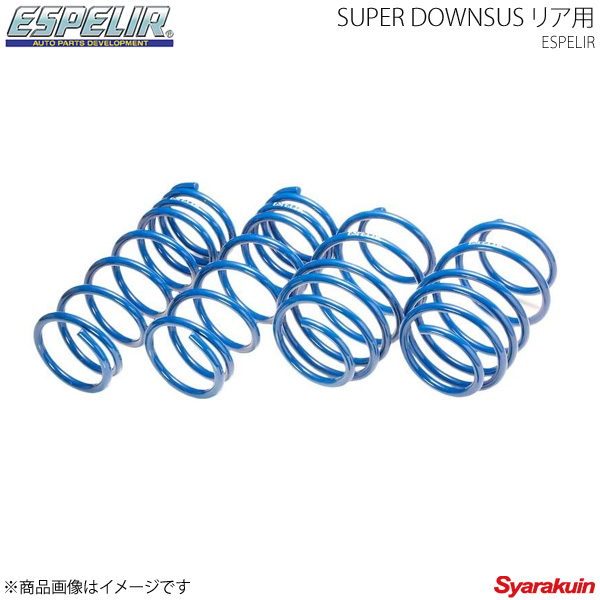 エスペリア Espelir スーパーダウンサス(リア) Super DOWNSUS ミツビシ パジェロ V75W H11/10~