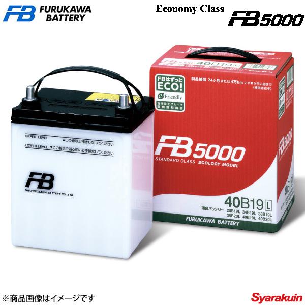 FURUKAWA BATTERY/古河バッテリー エコノミークラスカーバッテリー FB5000 ハイメディック CBF-TRH226S 2012/05- 品番:75D23R×2 1台分
