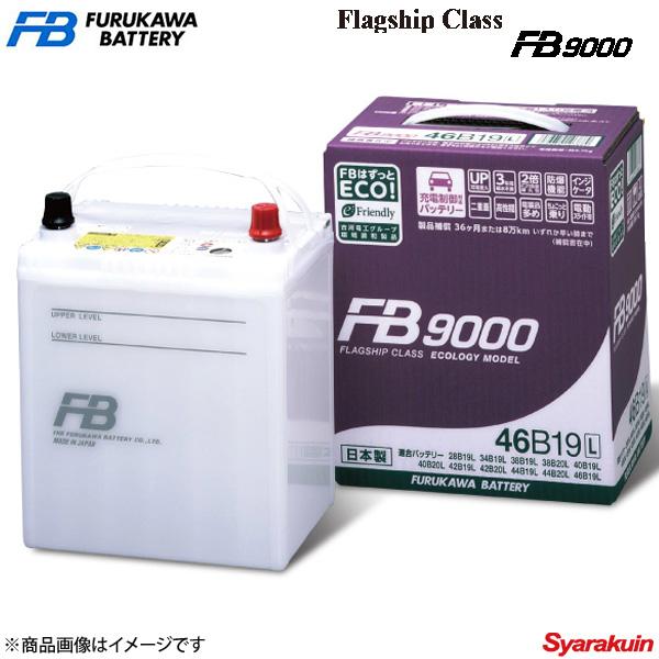 FURUKAWA BATTERY/古河バッテリー バッテリー 乗用車用 フラッグシップクラスカーバッテリー FB9000 125/D31L