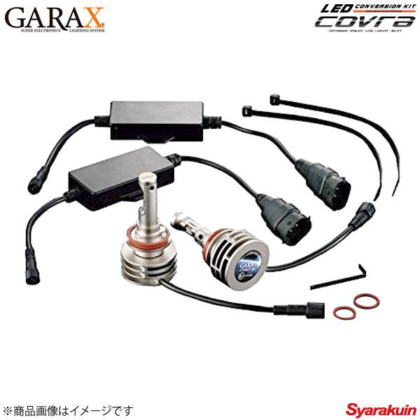 GARAX ギャラクス LEDコンバージョンキット COVRA コブラ クラウン/ロイヤル/アスリート/ハイブリッド GRS18# フォグランプ