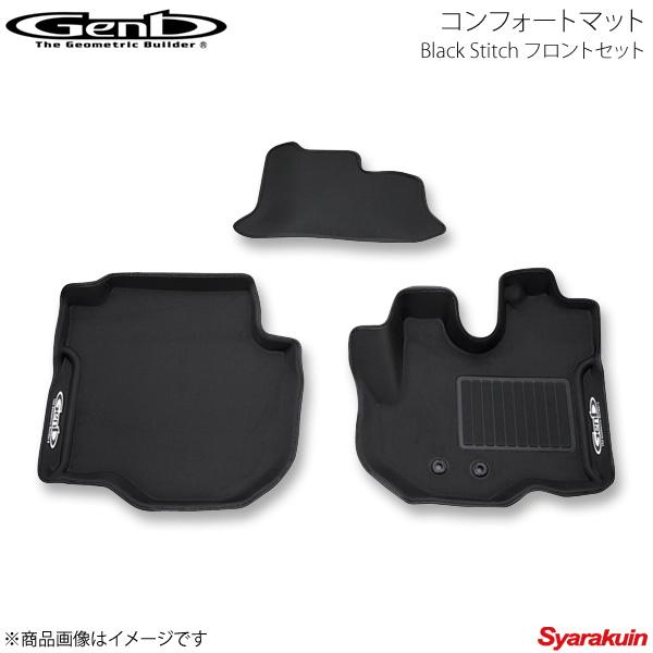 OMF01KC フロントセット E26 Stitch NV350キャラバン ゲンブ 玄武 Black Genb 標準ボディ コンフォートマット