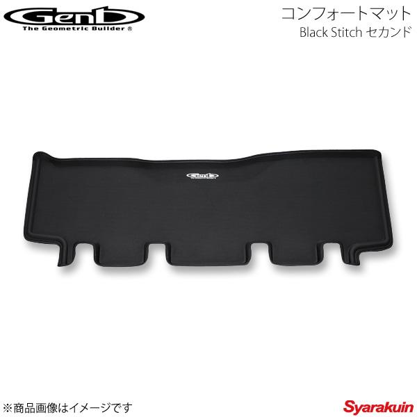 Genb 玄武 ゲンブ コンフォートマット Black Stitch セカンド NV350キャラバン E26 標準ボディ プレミアムGX OMS01KC
