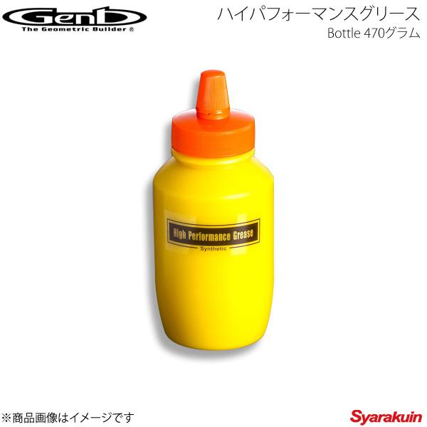 Genb 玄武 ゲンブ ハイパフォーマンスグリース Bottle 470グラム SBGBT