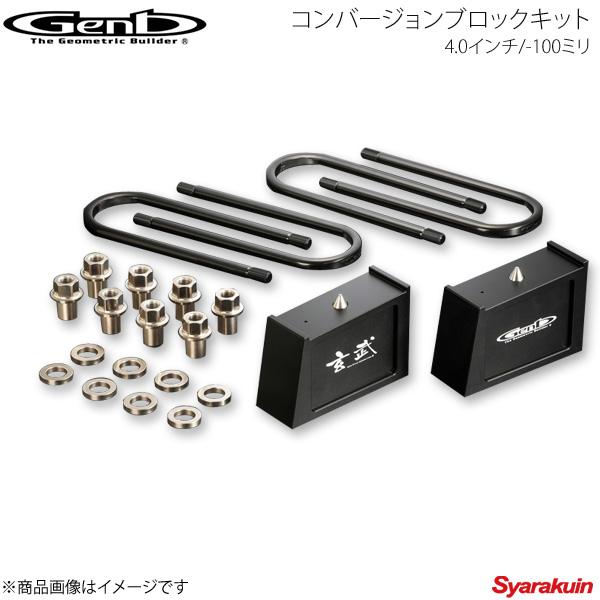 Genb 玄武 ゲンブ コンバージョンブロックキット 4.0インチ/-100ミリ NV350キャラバン E26 SCB40C