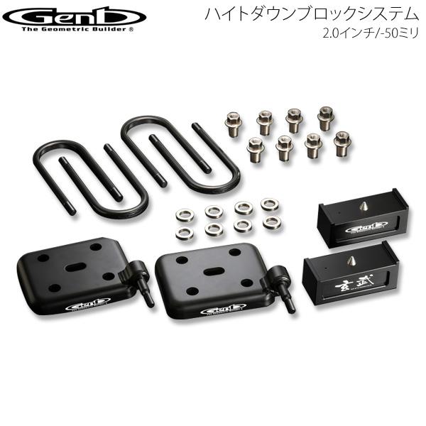 Genb 玄武 ゲンブ ハイトダウンブロックシステム 2.0インチ/-50ミリ NV350キャラバン E26 SDS20C