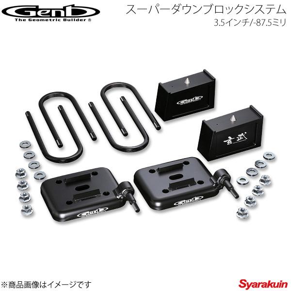 Genb 玄武 ゲンブ スーパーダウンブロックシステム 3.5インチ/-87.5ミリ NV350キャラバン E26 SDS35C
