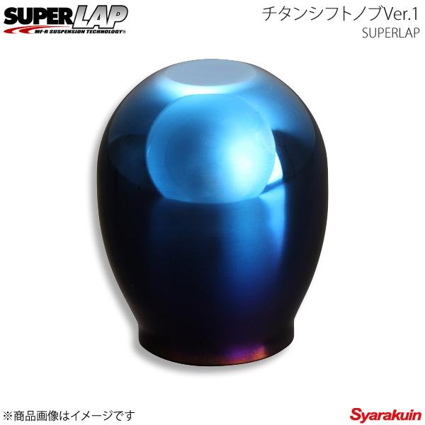 SUPERLAP スーパーラップ チタンシフトノブVer.1 M10 ランサーエボリューション3 CE9A ONT01O