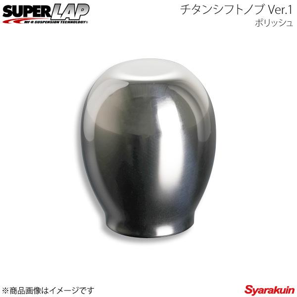 SUPERLAP/スーパーラップ チタンシフトノブ Ver.1 ポリッシュ M12 汎用 ONT03PO