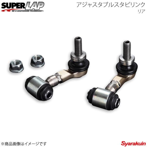 SUPERLAP スーパーラップ アジャスタブルスタビリンク リア アルテッツァ SXE10 SAL053