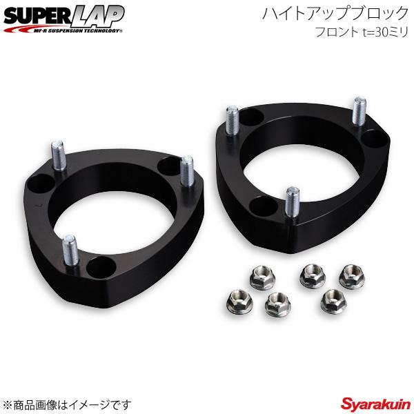 SUPERLAP スーパーラップ ハイトアップブロック フロント t=30ミリ インテグラ DC5 SHB22