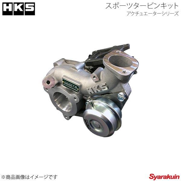 HKS エッチ・ケー・エス スポーツタービンキット アクチュエーターシリーズ GT3 SPORTS TURBINE KIT S660 JW5 S07A(TURBO) 15/04~