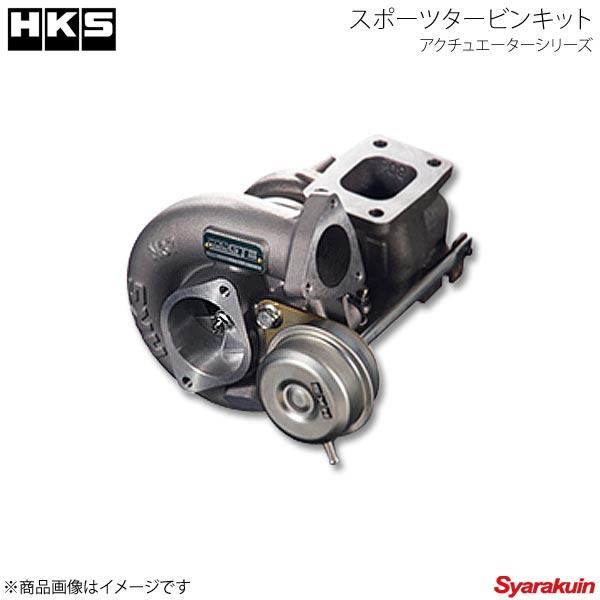 HKS エッチ・ケー・エス スポーツタービンキット アクチュエーターシリーズ GT3 SPORTS TURBINE KIT シルビア S15 SR20DET 99/01~02/08