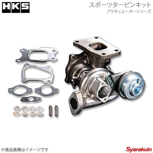 HKS エッチ・ケー・エス スポーツタービンキット アクチュエーターシリーズ GT3 SPORTS TURBINE KIT スイフトスポーツ ZC33S K14C(TURBO) 17/09~