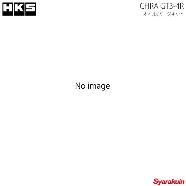 HKS/エッチ・ケー・エス オイルパーツキット CHRA GT3-4R