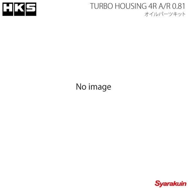 HKS/エッチ・ケー・エス オイルパーツキット TURBO HOUSING 4R A/R 0.81