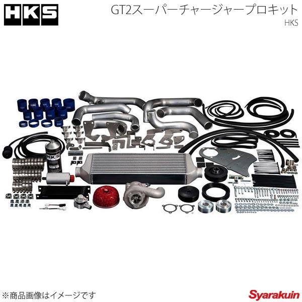 HKS エッチ・ケー・エス GT2スーパーチャージャープロキット S2000 AP1 F20C 99/04~05/10