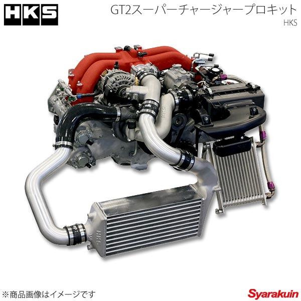 HKS エッチ・ケー・エス GT2スーパーチャージャープロキット BRZ ZC6 FA20 12/03~