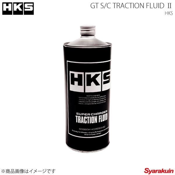 HKS エッチ・ケー・エス GTスーパーチャージャーサポートパーツ GT S/C TRACTION FLUID 2