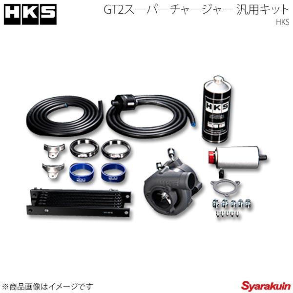 HKS エッチ・ケー・エス スーパーチャージャー GT2-7040L Assembly