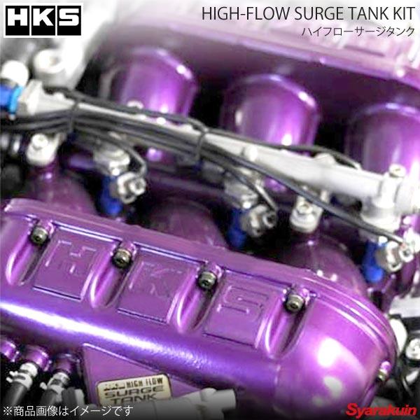 HKS エッチ・ケー・エス サージタンク GT-R R35 VR38DETT 07/12~ HIGH-FLOW SURGE TANK FULL KITタイプ