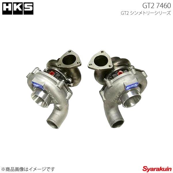 HKS/エッチ・ケー・エス GT2 シンメトリーシリーズ GT2 7460