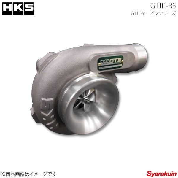 HKS エッチ・ケー・エス タービン GT3-RS A/R 0.75 WG