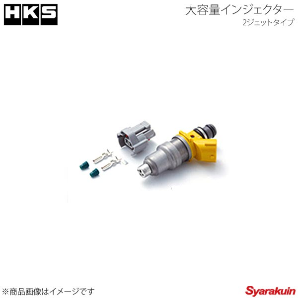 HKS エッチ・ケー・エス 大容量インジェクター 2ジェットタイプ 3S-GTE/1JZ-GTE/2JZ-GTE 吐出量650ml コネクター黄色