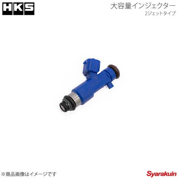 HKS エッチ・ケー・エス 大容量インジェクター 2ジェットタイプ VQ37VHR/VQ35HR/VQ35DE 吐出量545ml コネクター青色