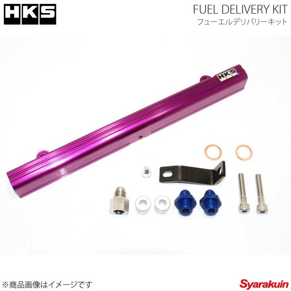 HKS エッチ・ケー・エス フューエルデリバリーキット スープラ JZA80 2JZ-GTE 93/05~97/07 パイプ穴径φ11.0