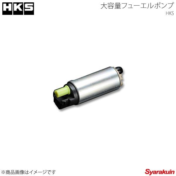 HKS エッチ・ケー・エス 大容量フューエルポンプ スカイラインGT-R BNR32 RB26DETT 89/08~94/12 外径φ56