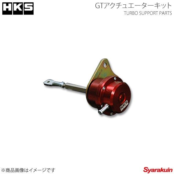 HKS エッチ・ケー・エス GTアクチュエーターキット シルビア S14 SR20DET 93/10~98/12