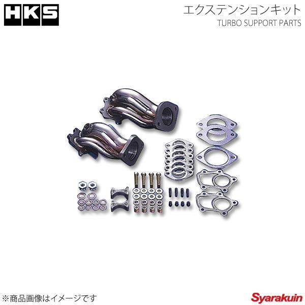 HKS/エッチ・ケー・エス ターボサポートパーツ エクステンションキット スカイライン ER34 RB25DET 98/05~01/05