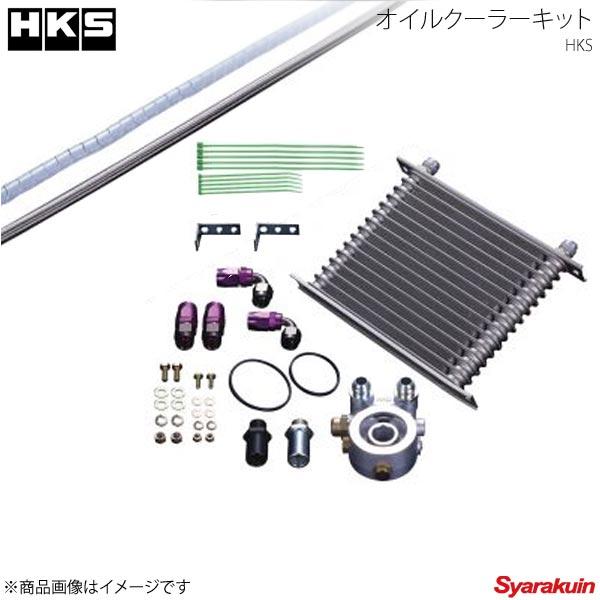 15004-AT011 適切な油温管理 優れた冷却効果 エンジン出力を最大限に引き出す 新型コア採用 クーリング HKS エッチ ケー FA20 エス オイルクーラーキット ZC6 S 情熱セール 03~ 12 BRZ 低価格化 type