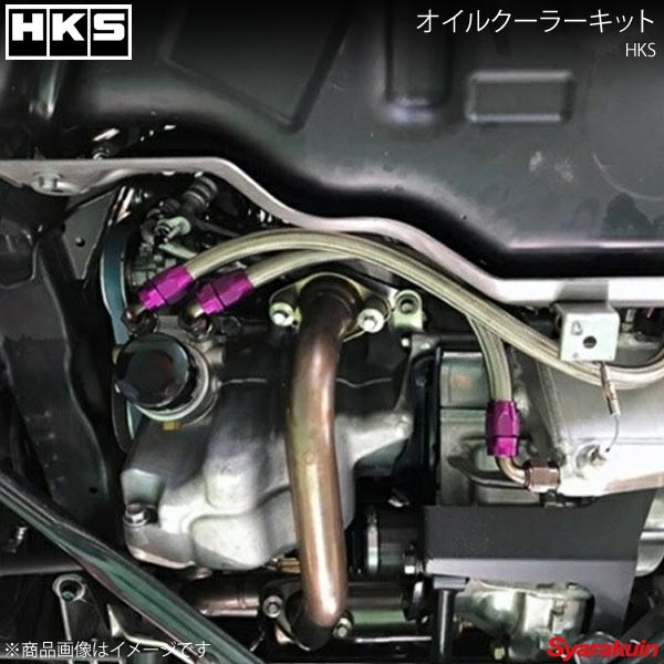 HKS エッチ・ケー・エス オイルクーラーキット 水冷式 S660 JW5 S07A(TURBO) 15/04~